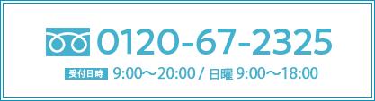 0120-67-2325