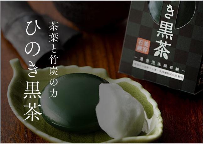 ひのき黒茶