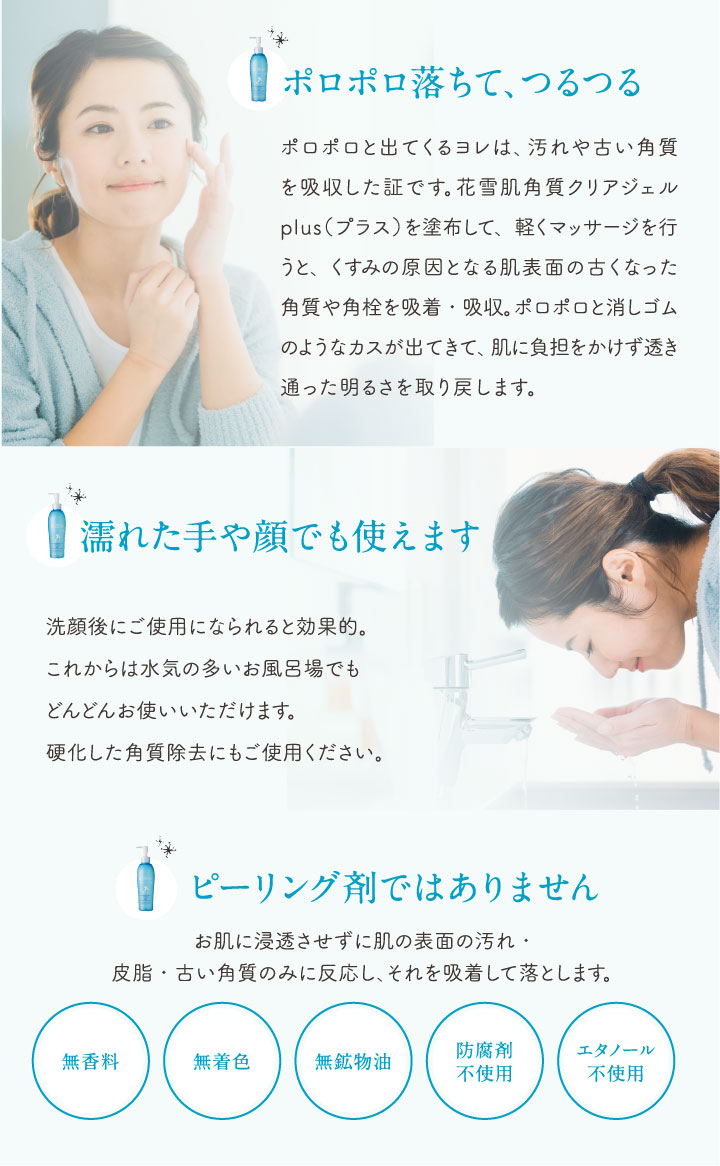 ポロポロ落ちて、つるつる 濡れた手や顔でも使えます ピーリング剤ではありません