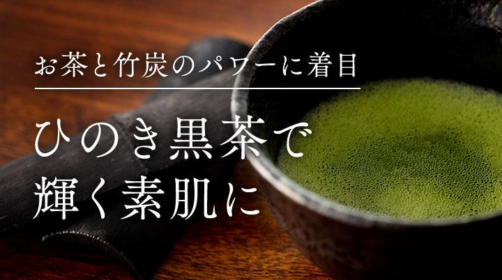 お茶と竹炭のパワーに着目 ひのき黒茶で輝く素肌に