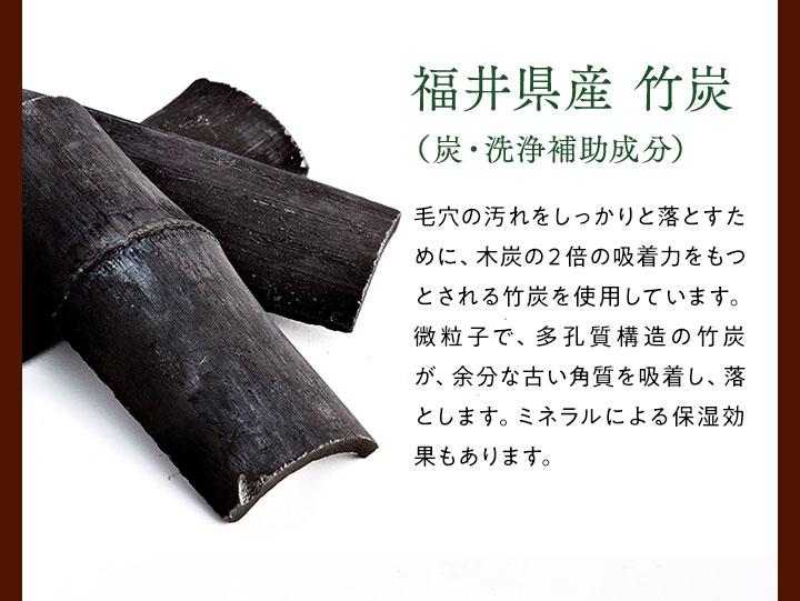 福井県産 竹炭