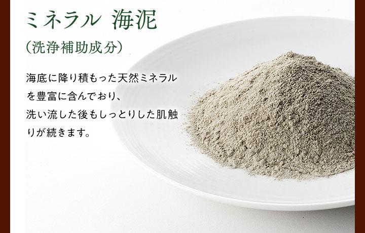ミネラル 海泥
