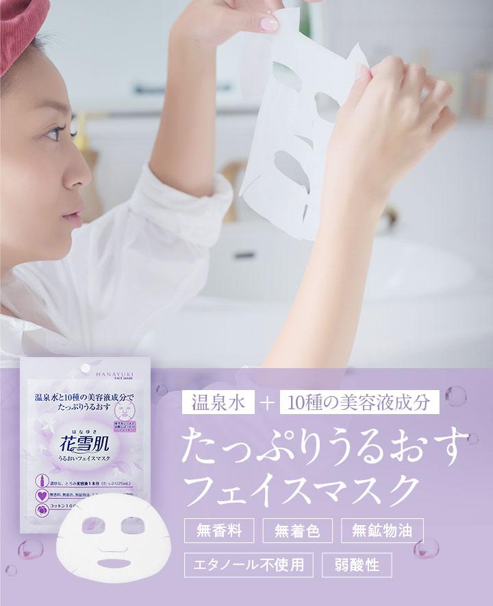 温泉水+10種の美容液成分 花雪肌 うるおいフェイスマスク