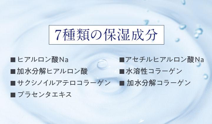 7種類の保湿成分