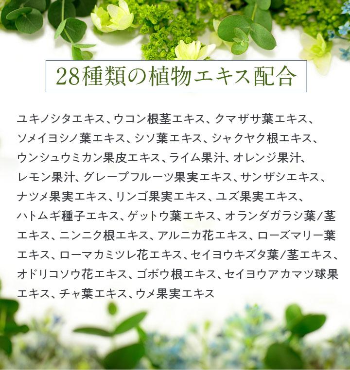 28種類の植物エキス配合