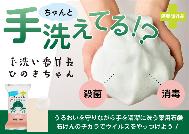 手洗い委員長ひのきちゃん石けん