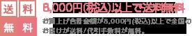 8,000円(税込)以上で送料無料 お買上げ合計金額が8,000円(税込)以上で全国のお届けが送料/代引手数料が無料。